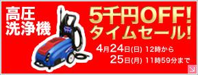 4月タイムセールACジェットセット_小