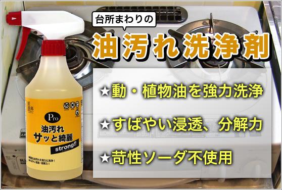 油汚れ洗浄剤