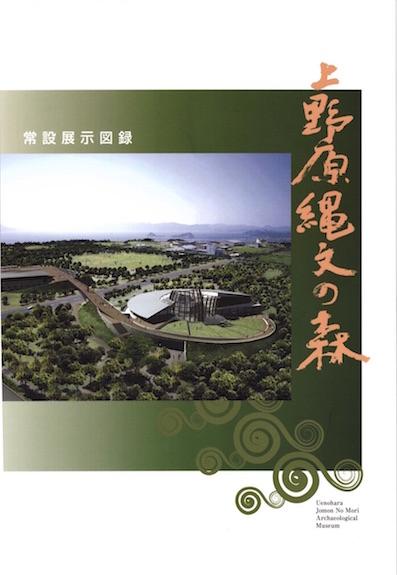 1上野原縄文の森