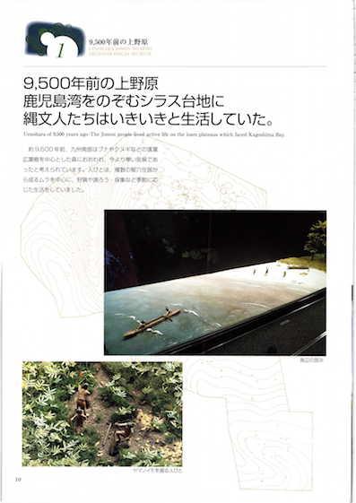 2上野原縄文の森9500年前