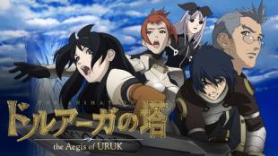 ドルアーガの塔~the Aegis of URUK~1
