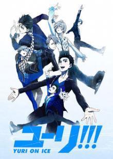 ユーリ!!! on ICE2