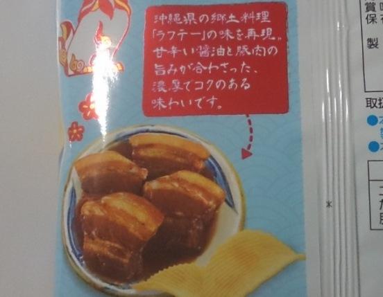 ラフテー味01