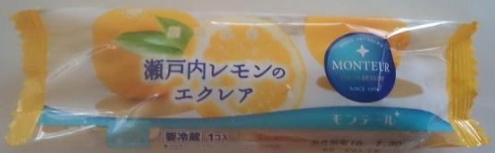 レモンのエクレア01