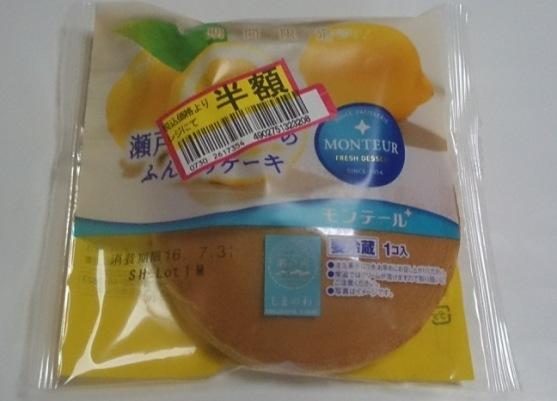 レモンのふんわりケーキ