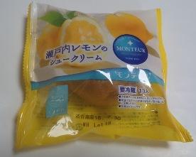 レモンのシュークリーム 01