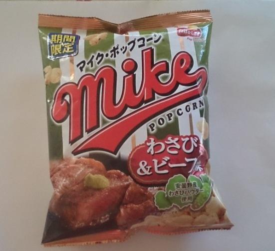 マイクポップコーン わさび&ビーフ味