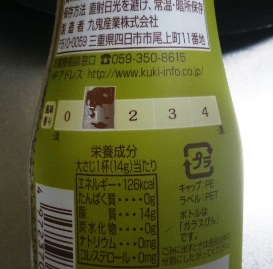 九鬼 生でかけて味わうごま油03