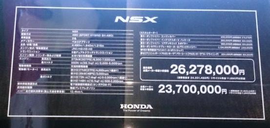 新型NSX01