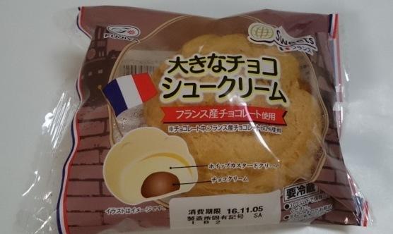 大きなチョコシュークリーム