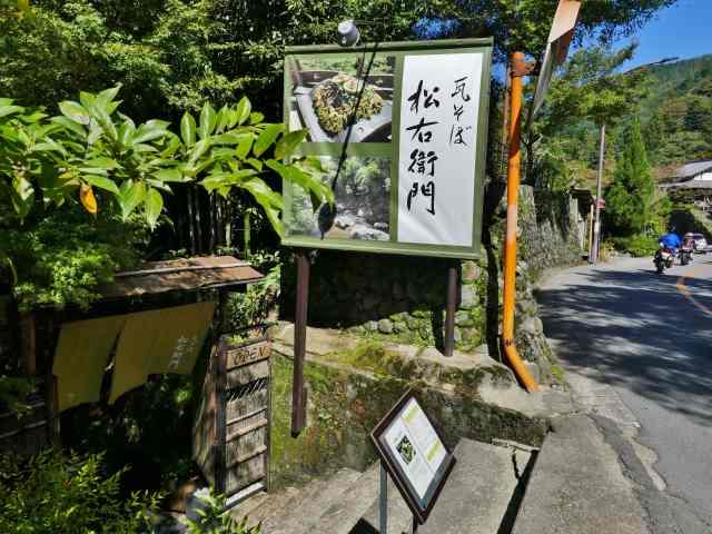 瓦そば松右衛門1