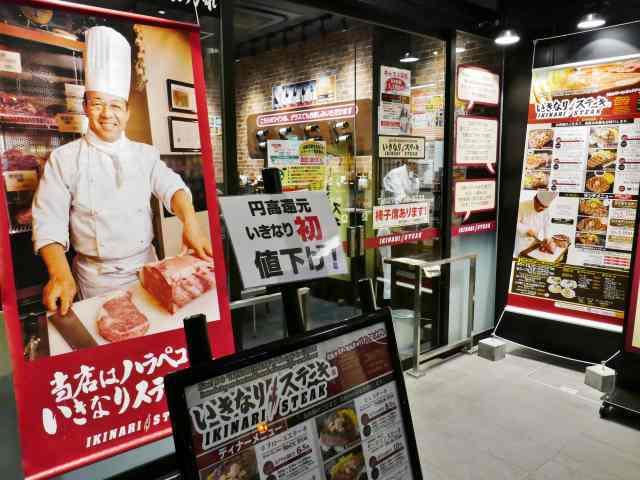 いきなりステーキ1