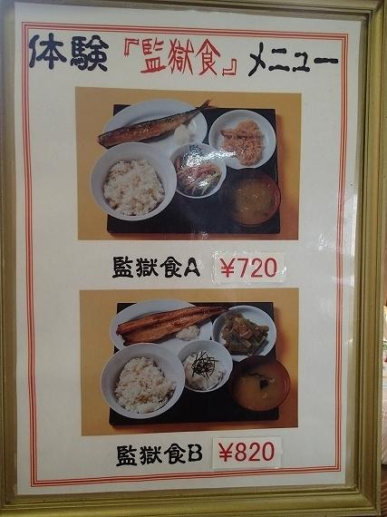 4監獄食20161106