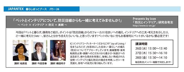 JAPANTEX2016 ペットセミナー告知