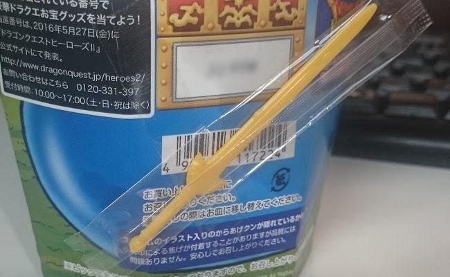 ホイミ味6