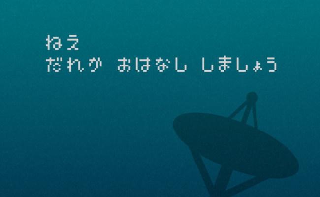 ひとりぼっち惑星10