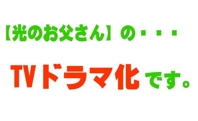 光のぴぃさん4話38