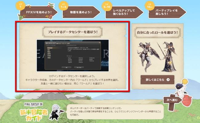 新米冒険者ガイドガイド7