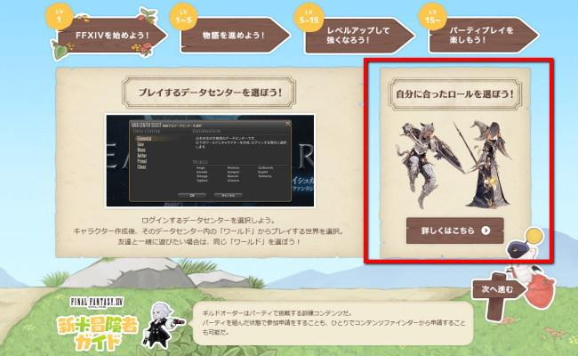 新米冒険者ガイドガイド8