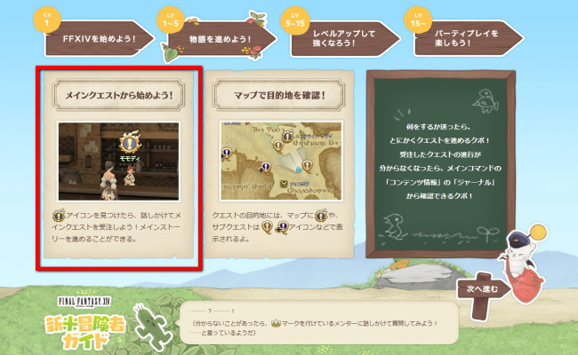 新米冒険者ガイドガイド11