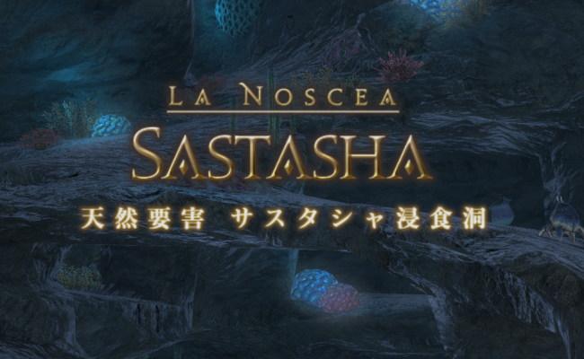 初サスタシャ3