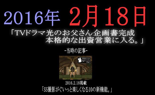 年月日表記20160218