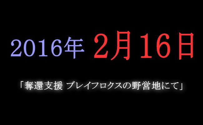 年月日表記20160216