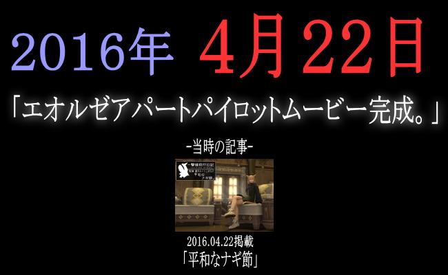 ぴぃさん9話日付