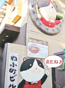 猫がいるレストラン
