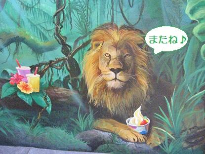 またね ライオンさん