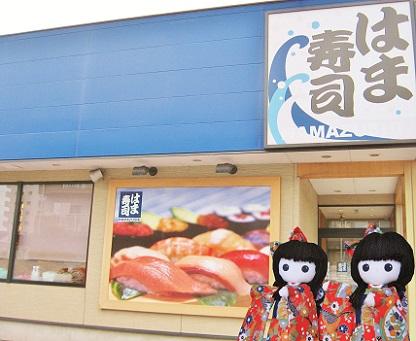 秋といえば はま寿司