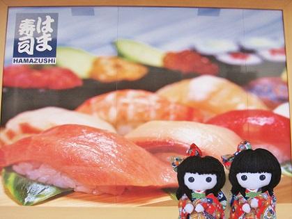 またね はま寿司