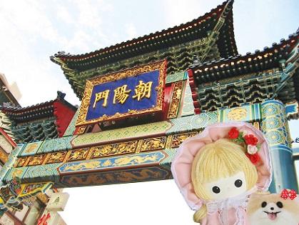 中華街に行きました