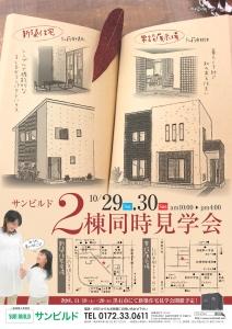 1610サンビルド福士邸見学会チラシ_5校 (1)_01
