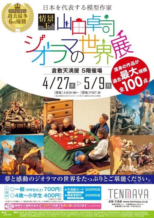 山田卓司ジオラマの世界