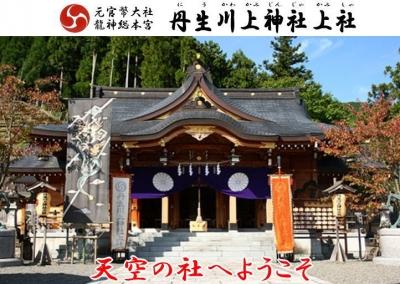 丹生川上神社 上社