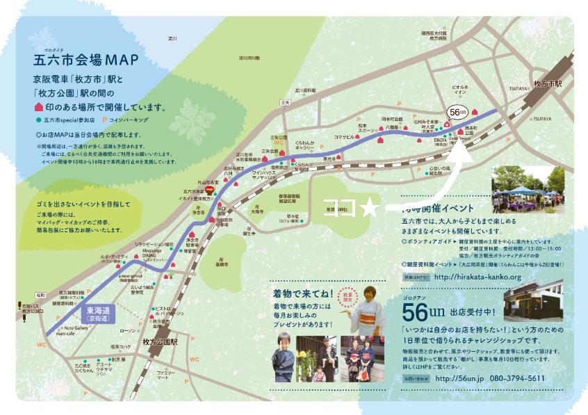 MAP okahonmachi