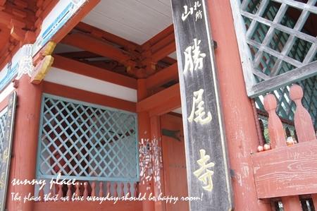 katsuouji2.jpg