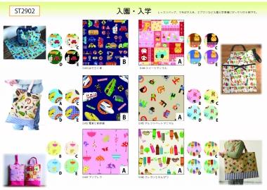 入園入学ST2902