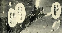 王族の庭城