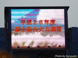 平成29年度富士総合火力演習