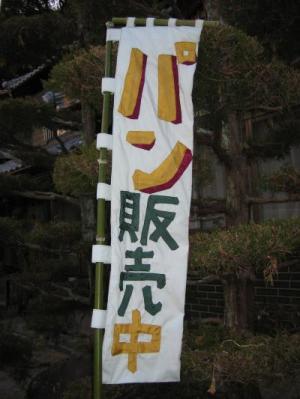 2011.02.18 旗②