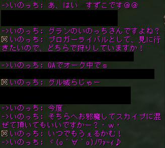 160726-2いのっちさん3