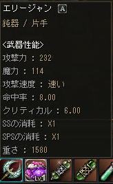 160801-2散財1