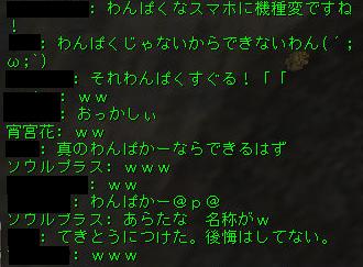 160801-6オル討伐3わんぱかー