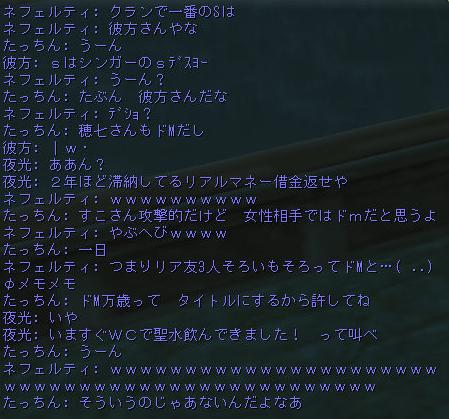 160807-1どM盟主2