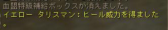 160808-1BOXから1