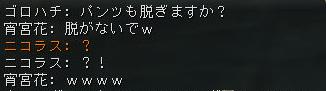 160808-2オル中3ゴロハチさん