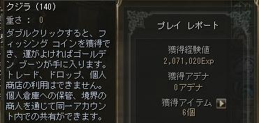 160810-2釣り2影
