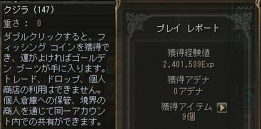 160810-2釣り4ウォク